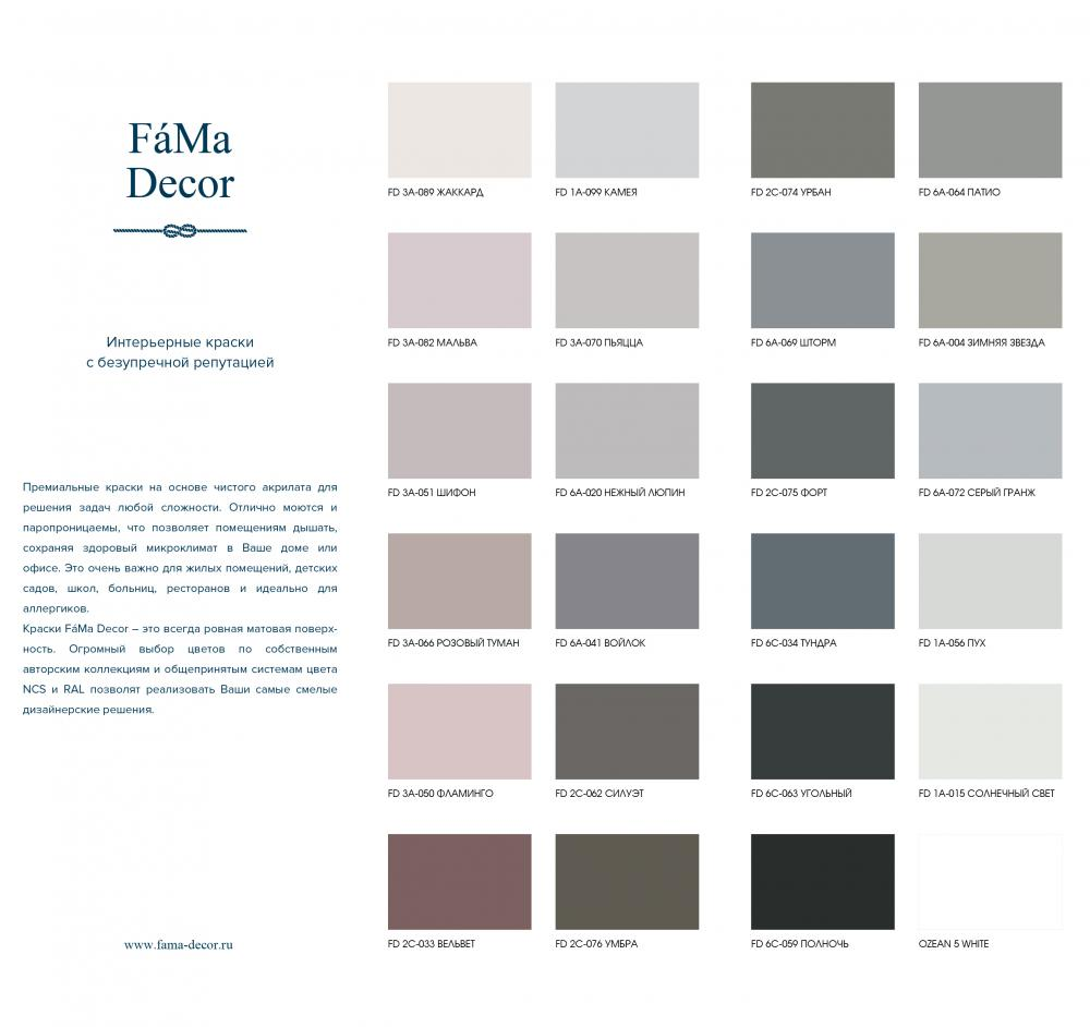 FD-IG 515  FaMa Dеcor Ozean Linie-15. Интерьерная краска (белая база)