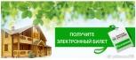 Приглашаем на выставку Деревянное домостроение/Holzhaus