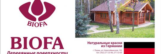 Выставка стройкомплекс регионов России 2011 г. Пермь