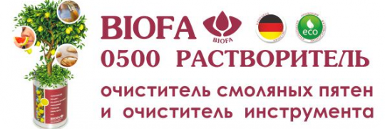 BIOFA предлагает РАСТВОРИТЕЛЬ 0500. Очиститель смоляных пятен и очиститель инструмента