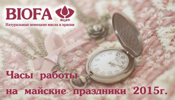 График работы офисов BIOFA в Москве на майские праздники