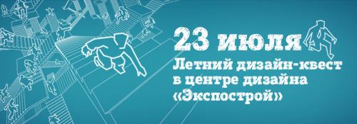 Летний дизайн-квест по центру дизайна Экспострой