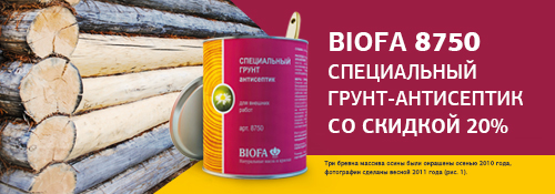 Уникальное предложение на BIOFA 8750 Специальный грунт-антисептик