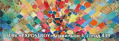 Открытие нового торгового зала  BIOFA в ТВК «EXPOSTROY»