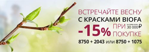Акция! Встречай весну с красками BIOFA!
