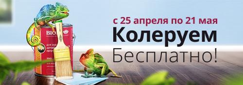 Колеруем бесплатно! С 25 апреля по 21 мая
