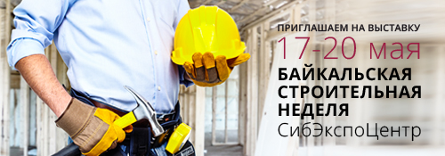 Приглашаем на выставку «БАЙКАЛЬСКАЯ СТРОИТЕЛЬНАЯ НЕДЕЛЯ»  в г. Иркутске