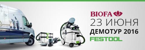 Приглашаем посетить день открытых дверей компании Festool и Biofa