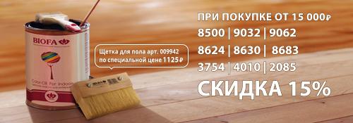 АКЦИЯ! Скидка 15% для напольных покрытий