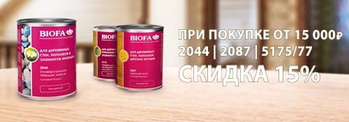 Акция!  Скидка 15 % на продукты BIOFA для стен и потолков арт. 2044, 5175/77, 2087