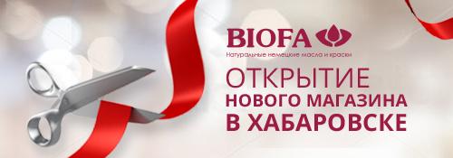 Красок и масел Biofa в Хабаровске стало больше!