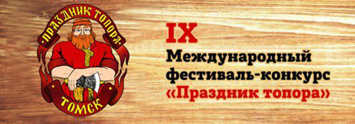 ПРАЗДНИК ТОПОРА 2016. ФОТООТЧЕТ