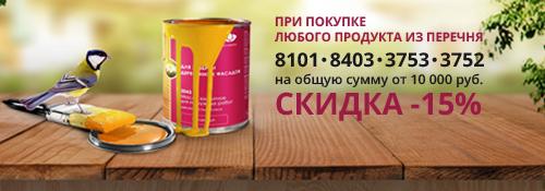 Акция! Скидка 15% при покупке продуктов BIOFA для внешних работ!