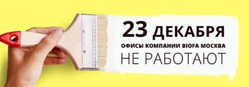 23 декабря офисы компании BIOFA МОСКВА не работают.