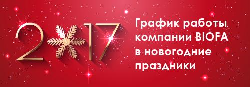 BIOFA График работы в новогодние дни