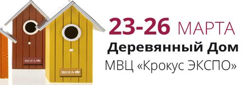 Деревянный Дом - выставка Крокус ЭКСПО