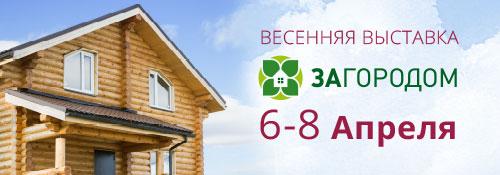 Весенняя выставка ЗАГОРОДОМ | Санкт-Петербург | 6-8 апреля
