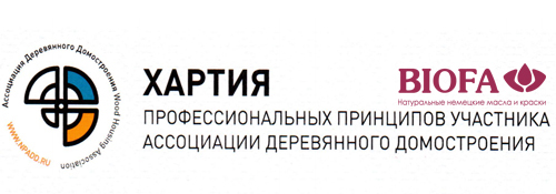 Компания BIOFA является действующим членом ассоциации Деревянного домостроения.