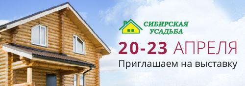 МВК Новосибирск Экспоцентр