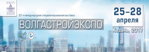 Приглашаем вас посетить Казанскую Ярмарку с 25 по 28 апреля 2017 года