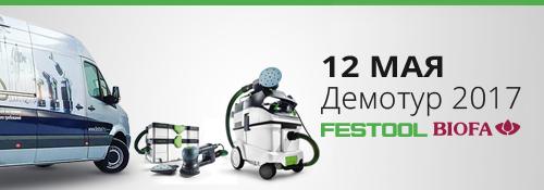 12 мая - Демотур 2017 Festool - BIOFA