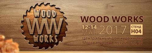 Фотоотчет с выставки Wood Works