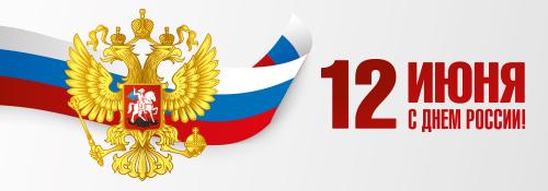 12 июня с днем России! График работы офисов BIOFA