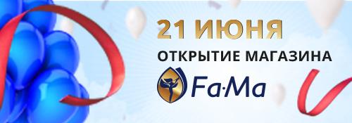 Приглашаем вас на официальное открытие магазина FaMa