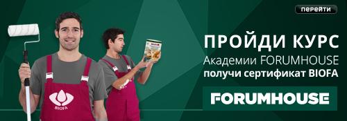 На строительном портале Forumhouse вышел наш второй видеокурс по применению продуктов BIOFA.