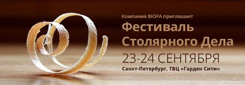 Фестиваль столярного дела | 23-24 сентября