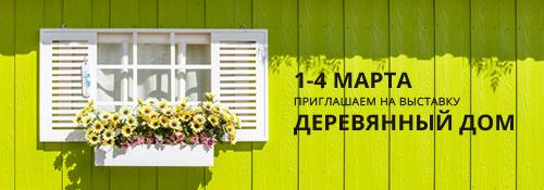 XV Международная выставка «Деревянный Дом»