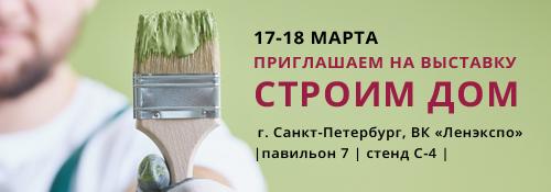 Выставка Строим Дом в Санкт-Петербурге