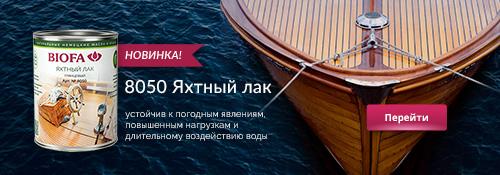 Новинка - яхтный лак BIOFA 8050