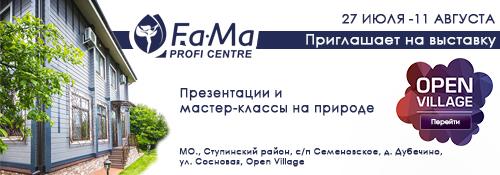 FaMa Profi Centre приглашает на выставку Open Village