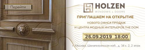 Открытии нового шоу-рума деревянных окон и дверей под брендом HOLZEN