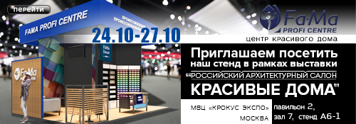Выставка «Красивые Дома. Российский архитектурный салон-2019»