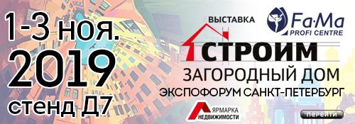 Приглашаем Вас посетить наш стенд на выставке «Строим Загородный Дом»