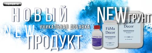 Новые продукты FaMa Decor