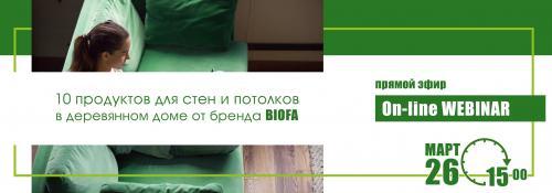 Занятие учебного центр FaMa Profi Centre в прямом эфире
