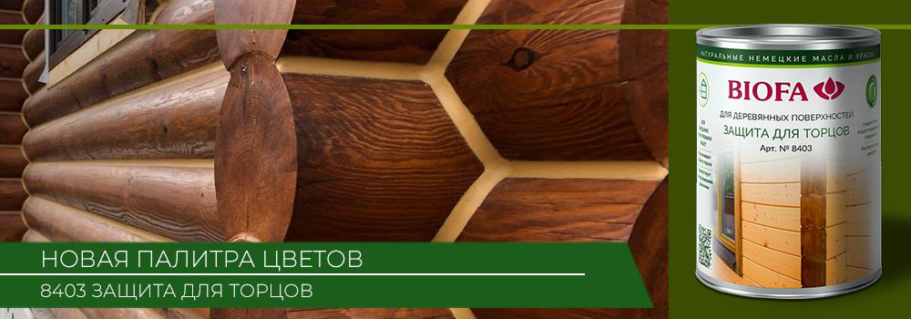 Новые цвета для продукта BIOFA 8403 Защита для торцов