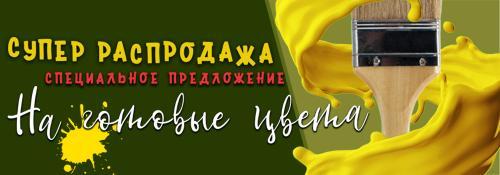 Продукты BIOFA по специальной цене!