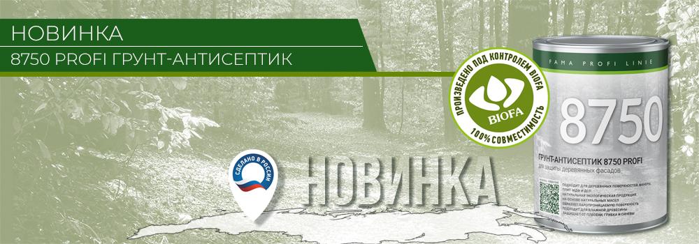 Новый грунт-антисептик для защиты древесины 8750 PROFI