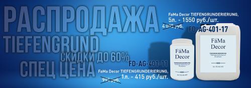 Скидка до 60% на покупку немецкого грунта FAMA DECOR
