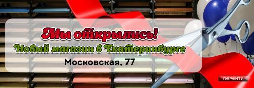 Открытие офиса/фирменного салона в Екатеринбурге