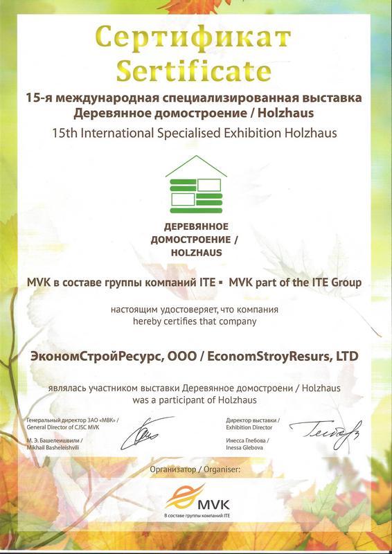 derevyannoe_domostroenie_15-ya