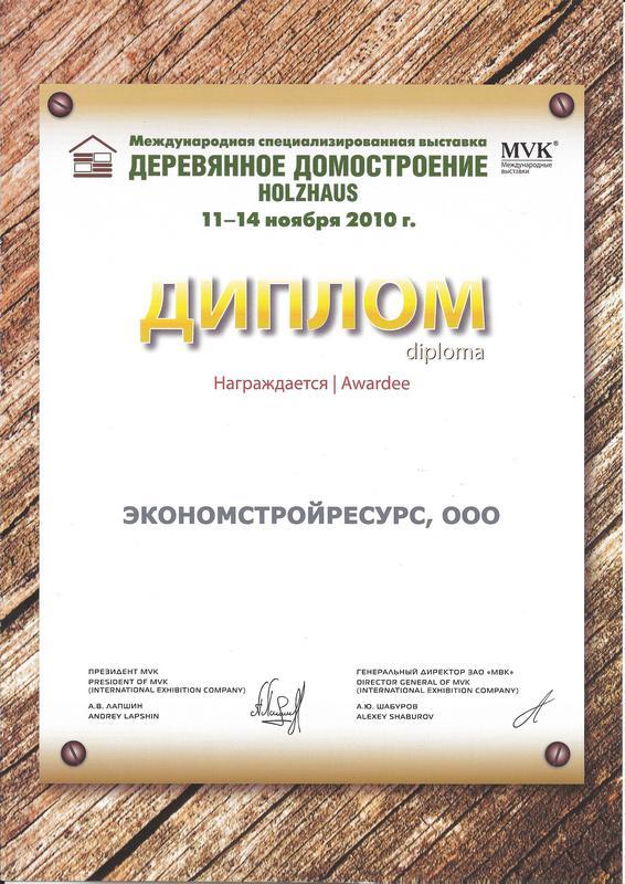 derevyannoe_domostroenie_2010