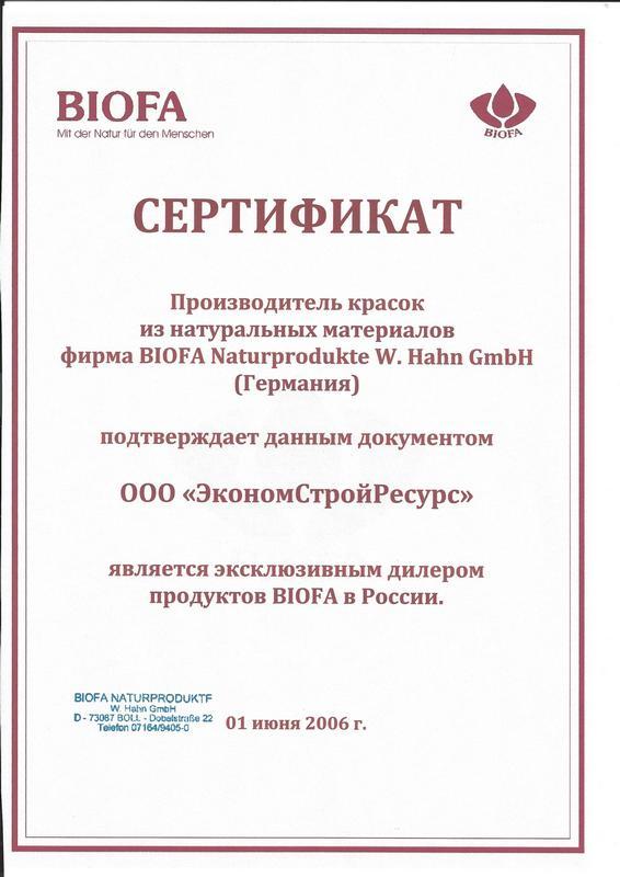 sertifikat_na_dilerstvo_biofa